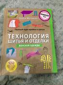 Полный курс кройки и шитья. Технология шитья и отделки женской одежды | Жилевска Тереза #8, Надежда