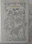 Три мушкетера | Дюма Александр #18, Таисия П.