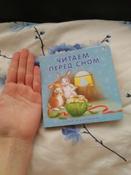 Читаем перед сном. Стихи и картинки | Сосновский Евгений Анатольевич #8, Надежда К.