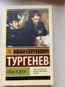 Отцы и дети   Тургенев Иван Сергеевич #13, Н. Светлана