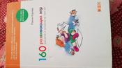 160 развивающих игр для детей от рождения до трех лет | Уорнер Пенни #11, Иван Л.