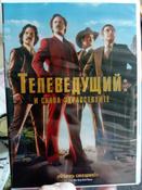 Телеведущий: И снова здравствуйте #4, Сергей Соловьёв