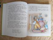 Сказки дядюшки Римуса | Нет автора #5, Алена