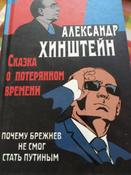 Сказка о потерянном времени. Почему Брежнев не смог стать Путиным | Хинштейн Александр Евсеевич #2, Роман К.