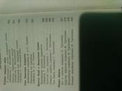 Полная хрестоматия для начальной школы. 1 класс. 6-е изд., испр. и доп.   Нет автора #12, Екатерина Ф.