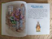 Сказки дядюшки Римуса | Нет автора #4, Алена