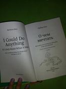 О чем мечтать. Как понять, чего хочешь на самом деле, и как этого добиться   Шер Барбара #15, Оксана А.