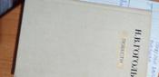 Н. В. Гоголь. Повести | Гоголь Николай Васильевич, Воропаев Владимир Алексеевич #12, Малясова Ольга Сергеевна