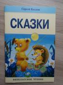 Сергей Козлов. Сказки | Козлов Сергей Григорьевич #9, Любовь