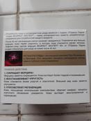 Крем для лица ночной L'Oreal Paris Возраст эксперт 45+, против морщин, лифтинг-уход, 50 мл #11, Ирина