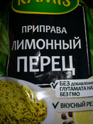 Kamis приправа лимонный перец, 20 г #6, Daria