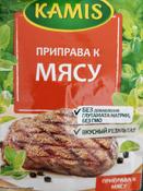 Kamis приправа к мясу, 25 г #14, Зария