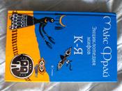 Энциклопедия мифов. В 2 томах. Том 2. К-Я | Фрай Макс #1, Морозова Ольга
