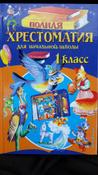 Полная хрестоматия для начальной школы. 1 класс. 6-е изд., испр. и доп.   Нет автора #6, Татьяна К.