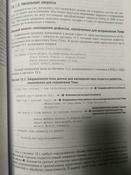 C# для профессионалов. Тонкости программирования #14, Валерий С.