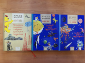 Архив Мурзилки. Том 2. В 2 книгах. Книга 1. Золотой век Мурзилки. 1955-1965 #8, алексей