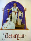 Лоэнгрин. Средневековые европейские легенды | Нет автора #5, Надежда В.