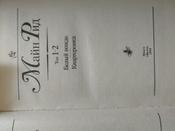 Майн Рид. Собрание сочинений в 12 томах (комплект из 6 книг)   Рид Томас Майн #2, Висков Алексей Георгиевич