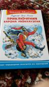 Приключения барона Мюнхаузена #72, АЛЕКСАНДР К.