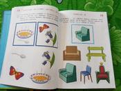Развиваю внимание, память, речь: для детей 2-3 лет | Шкляревская Светлана Моисеевна #10, Лариса И.