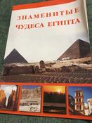Знаменитые чудеса Египта #4, Татьяна