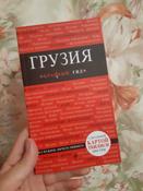 Грузия. 2-е изд. испр. и доп.   Кульков Дмитрий Евгеньевич #1, Анна М.