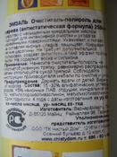 """Очиститель-полироль для дерева """"Emsal"""", 250 мл #13, Андрей Иванович"""