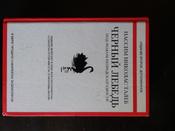 Черный лебедь. Под знаком непредсказуемости (2-е изд., дополненное) | Талеб Нассим Николас #11, Рузов Антон