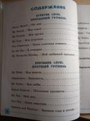 Английский язык для начальной школы. 1-4 класс. Правописание #4, Наталья
