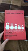 Вся кремлевская рать. Краткая история современной России | Зыгарь Михаил Викторович #7, Исадова Дарья