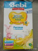 Bebi Премиум каша рисовая с бананами молочная, с 6 месяцев, 250 г #4, Ольга К.