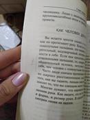 Чтение ладони для начинающих | Вебстер Ричард #2, Екатерина Л.