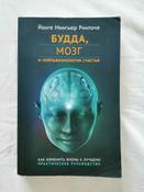 Будда, мозг и нейрофизиология счастья. Как изменить жизнь к лучшему. Практическое руководство #2, Елена