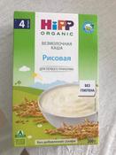 Hipp каша органическая зерновая рисовая, с 4 месяцев, 200 г #13, Лариса П.