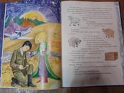 Маленький принц | Сент-Экзюпери Антуан де #8, Любава