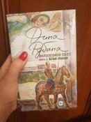 Наполеонов обоз. Книга 2: Белые лошади | Рубина Дина #6, Ирина В.
