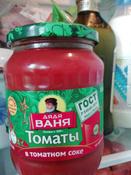 Дядя Ваня томаты в томатном соке неочищенные, 680 г #6, Куклина Олеся