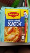 Maggi Золотой бульон с курицей, 8 кубиков по 10 г #3, Левин Алексей