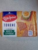 Щедрые хлебцы тонкие многозерновые, 170 г #10, ирина