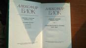 Александр Блок. Собрание сочинений в 6 томах (комплект из 6 книг) | Блок Александр Александрович #15, Ринат Г.