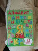 Робинс Пазл для малышей Алфавит #1, НаирА Д.