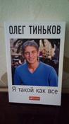 Я такой как все   Тиньков Олег Юрьевич #4, Александр
