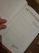 Пирсинг | Мураками Рю #1, Алексей М.