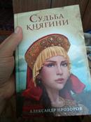 Судьба княгини | Прозоров Александр Дмитриевич #1, Татьяна К.