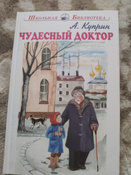 Чудесный доктор   Куприн Александр Иванович #2, Елена
