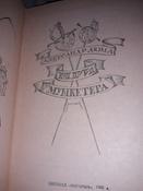 Три мушкетера | Вальдман В. В., Лившиц Дебора Григорьевна #46, Сергей  и Яна