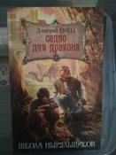 Седло для дракона   Емец Дмитрий Александрович #2, Анна М.