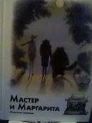Мастер и Маргарита | Булгаков Михаил Афанасьевич #97, Дементий а.