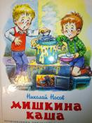 Мишкина каша #1, Титова Ю.