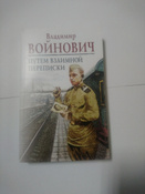 Путем взаимной переписки   Войнович Владимир Николаевич #1, АЛЕКСЕЙ М.